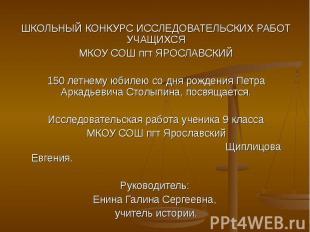 ШКОЛЬНЫЙ КОНКУРС ИССЛЕДОВАТЕЛЬСКИХ РАБОТ УЧАЩИХСЯ МКОУ СОШ пгт ЯРОСЛАВСКИЙ 150 л