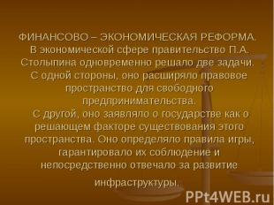 ФИНАНСОВО – ЭКОНОМИЧЕСКАЯ РЕФОРМА. В экономической сфере правительство П.А. Стол