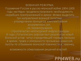 ВОЕННАЯ РЕФОРМА. Поражение России в русско-японской войне 1904-1905 годы наглядн