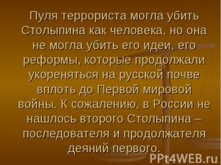 Пуля террориста могла убить Столыпина как человека, но она не могла убить его ид