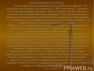 БИОГРАФИЧЕСКАЯ СТРАВКА Петр Аркадьевич Столыпин родился 5 апреля 1862 года в Дре