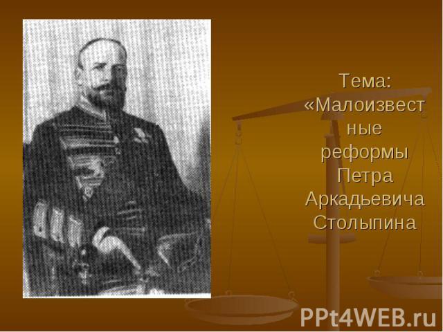 Тема: «Малоизвестные реформы Петра Аркадьевича Столыпина