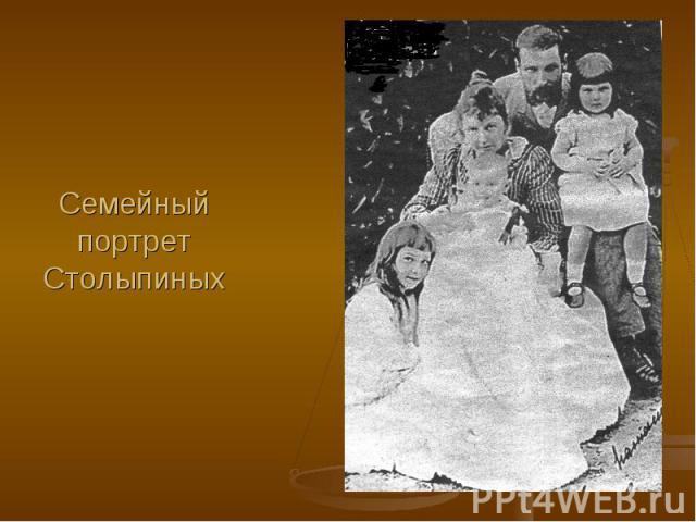 Семейный портрет Столыпиных