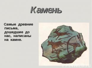 Камень Самые древние письма, дошедшие до нас, написаны на камне.
