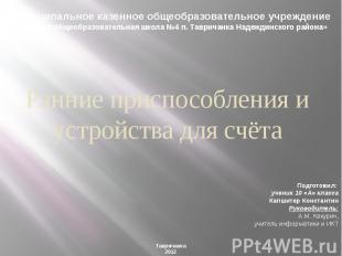 муниципальное казенное общеобразовательное учреждение «Средняя общеобразовательн