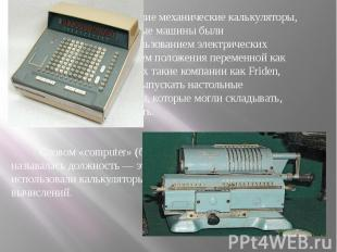 К 1900-у году ранние механические калькуляторы, кассовые аппараты и счётные маши