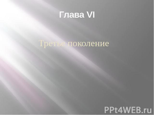 Глава VI Третье поколение