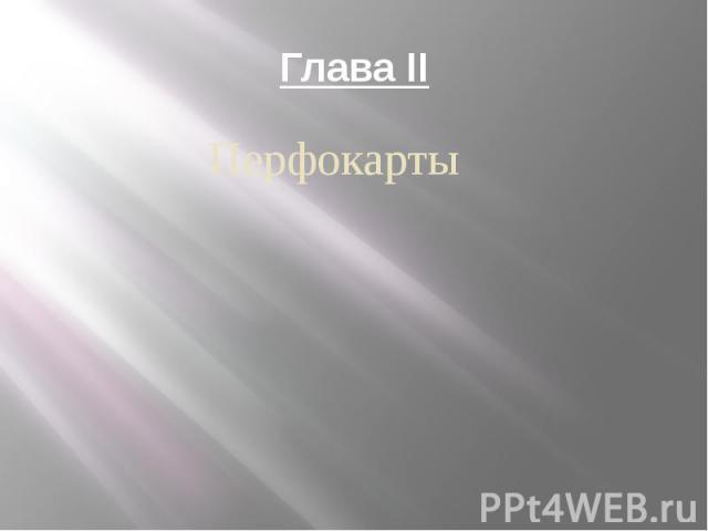 Глава II Перфокарты