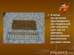 В Китае вычисления производились на специальной счётной доске суан-пан по принци
