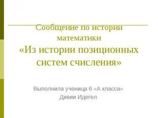 Сообщение по истории математики «Из истории позиционных систем счисления» Выполн