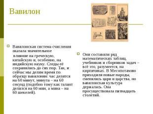 Вавилон Вавилонская система счисления оказала значительное влияние на греческую,
