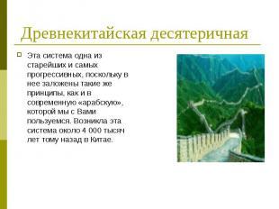 Древнекитайская десятеричная Эта система одна из старейших и самых прогрессивных