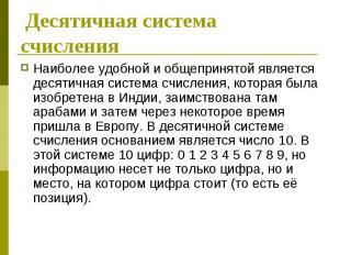 Десятичная система счисленияНаиболее удобной и общепринятой является десятичная