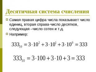Десятичная система счисления Самая правая цифра числа показывает число единиц, в