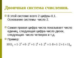 Двоичная система счисления. В этой системе всего 2 цифры-0,1. Основание системы-