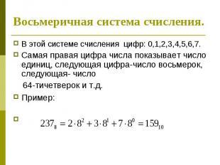 Восьмеричная система счисления. В этой системе счисления цифр: 0,1,2,3,4,5,6,7.