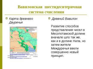 Вавилонская шестидесятеричная система счисления Карта древнего Двуречья Раз