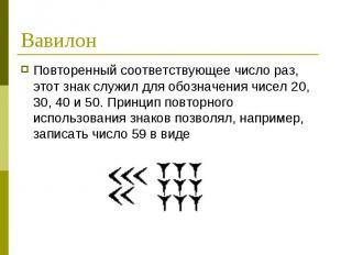 Вавилон Повторенный соответствующее число раз, этот знак служил для обозначения