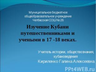 Муниципальное бюджетное общеобразовательное учреждение Челбасская СОШ№ 26 Изучен