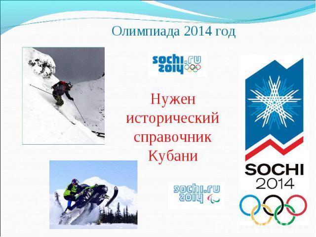 Олимпиада 2014 год Нужен исторический справочник Кубани