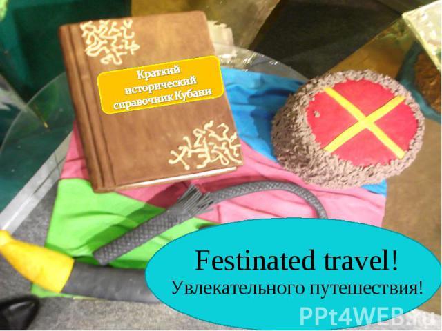 Festinated travel! Увлекательного путешествия!
