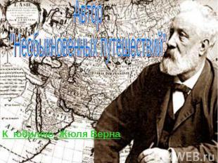 """Автор """"Необыкновенных путешествий"""" К юбилею Жюля Верна"""