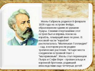Жюль-Габриэль родился 8 февраля 1828 года на острове Фейдо, образованном одним и