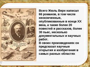Всего Жюль Верн написал 66 романов, в том числе неоконченные, опубликованные в к