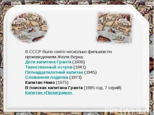 В СССР было снято несколько фильмов по произведениям Жюля Верна: Дети капитана Г