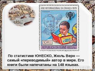 По статистике ЮНЕСКО, Жюль Верн — самый «переводимый» автор в мире. Его книги бы