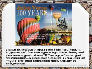 """В начале 1863 года вышел первый роман Верна """"Пять недель на воздушном шаре"""". Пар"""