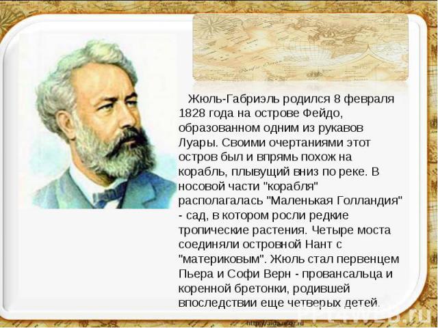 Жюль-Габриэль родился 8 февраля 1828 года на острове Фейдо, образованном одним из рукавов Луары. Своими очертаниями этот остров был и впрямь похож на корабль, плывущий вниз по реке. В носовой части