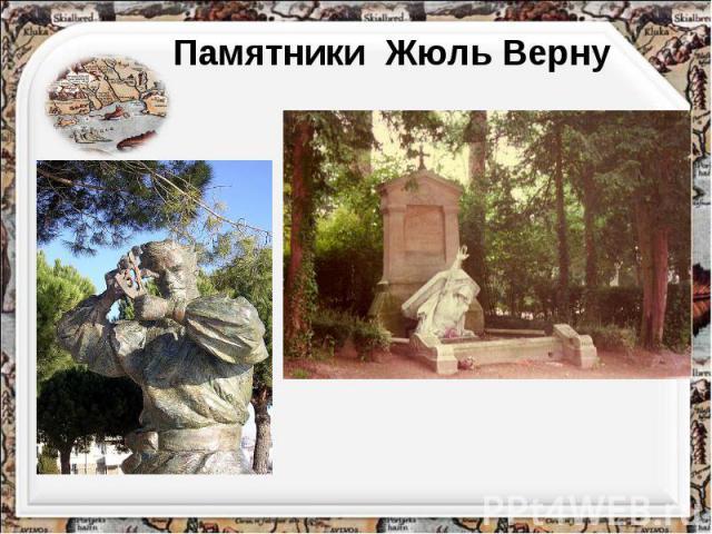 Памятники Жюль Верну