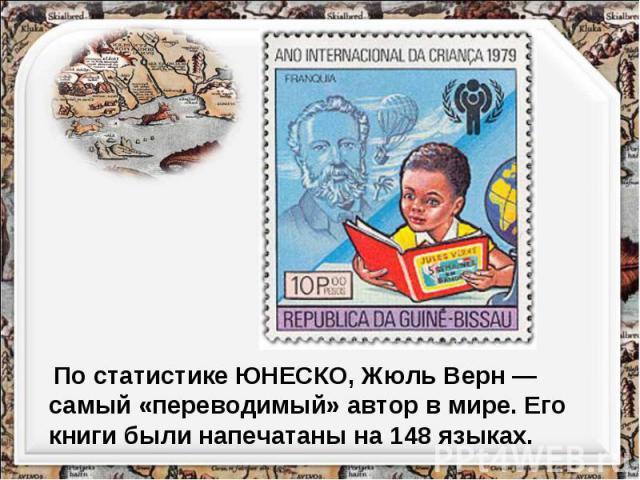 По статистике ЮНЕСКО, Жюль Верн — самый «переводимый» автор в мире. Его книги были напечатаны на 148 языках.
