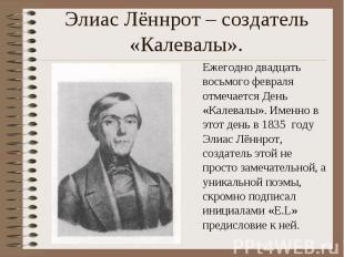 Элиас Лённрот – создатель «Калевалы». Ежегодно двадцать восьмого февраля отмечае