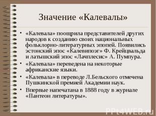 Значение «Калевалы» «Калевала» поощрила представителей других народов к созданию