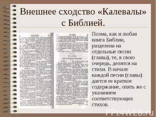 Внешнее сходство «Калевалы» с Библией. Поэма, как и любая книга Библии, разделен