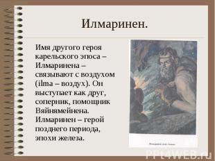 Илмаринен. Имя другого героя карельского эпоса – Илмаринена – связывают с воздух
