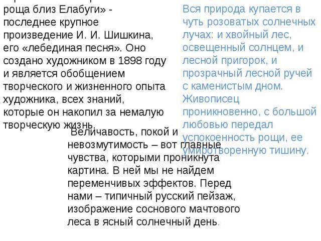 Афонасовская корабельная роща близ Елабуги» - последнее крупное произведение И. И. Шишкина, его «лебединая песня». Оно создано художником в 1898 году и является обобщением творческого и жизненного опыта художника, всех знаний, которые он накопил за …