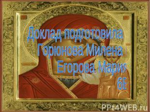 Доклад подготовила Горюнова Милена и Егорова Мария 6Б