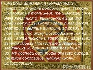 Сей бо дѣвицы явися чюдная она и пресвѣтлая икона Богородицына. И после убо пожа