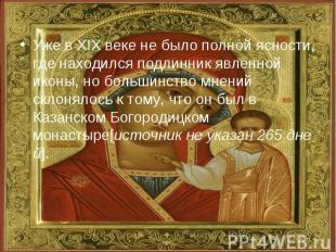 Уже в XIX веке не было полной ясности, где находился подлинник явленной иконы, н