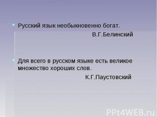Русский язык необыкновенно богат. В.Г.Белинский Для всего в русском языке есть в