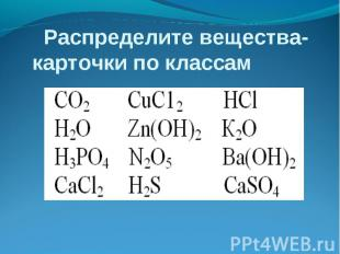 Распределите вещества- карточки по классам