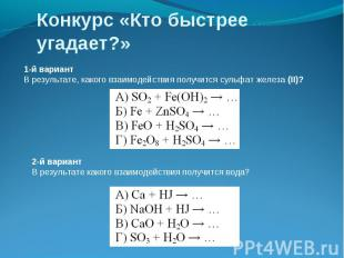 Конкурс «Кто быстрее угадает?» 1-й вариант В результате, какого взаимодействия п