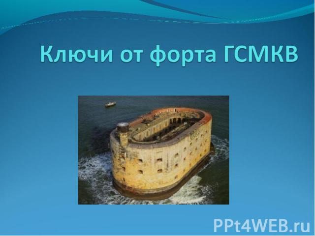 Ключи от форта ГСМКВ