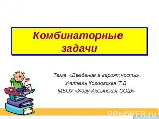 Комбинаторные задачи Тема «Введение в вероятность». Учитель Козловская Т.В. МБОУ