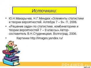 Источники:Ю.Н.Макарычев, Н.Г.Миндюк «Элементы статистики и теории вероятностей.
