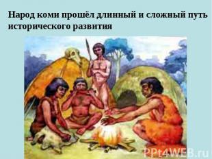 Народ коми прошёл длинный и сложный путь исторического развития