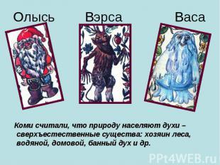 Коми считали, что природу населяют духи – сверхъестественные существа: хозяин ле